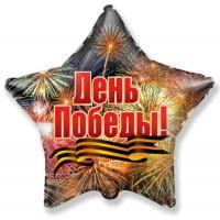 """Шар звезда """"День Победы"""""""