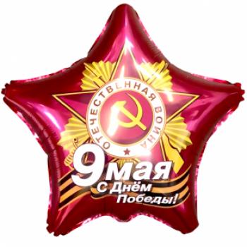 Звезда 9 Мая С Днем Победы Рубин