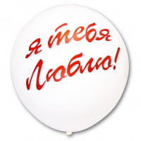 Большой шар Я тебя люблю белый