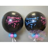 Гендерный шар сюрприз Мальчик или Девочка с конфетти