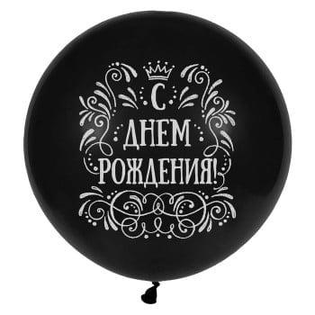 Шар большой С днём рождения! Чёрный ( 90 см)