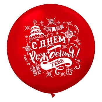 Шар большой С днём рождения! Красный ( 90 см)