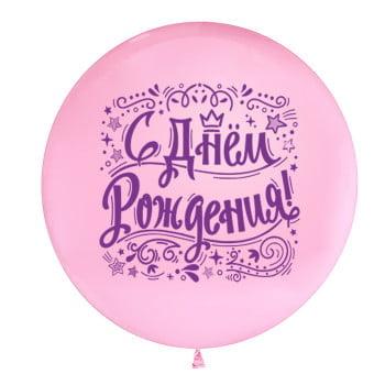 Шар большой С днём рождения! Розовый ( 90 см)