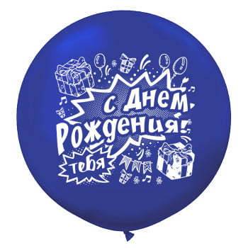 Шар большой С днём рождения! Синий ( 90 см)