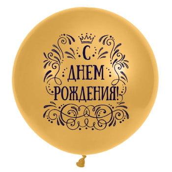 Шар большой С днём рождения! Золотой ( 90 см)