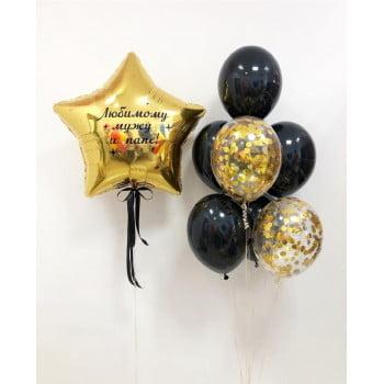 Набор шаров для поздравления мужчины
