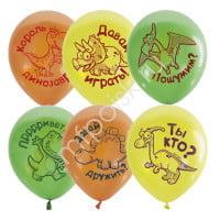 Шарики Динозавры детские