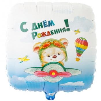 Шар С днем рождения Мишка-пилот