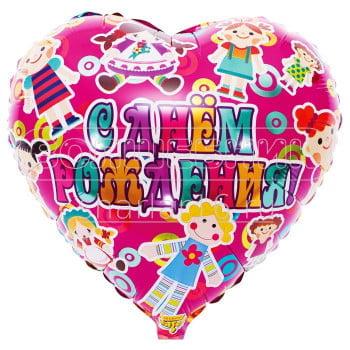 Шар сердце с Днём рождения Куклы