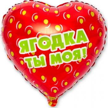 Шар сердце Ягодка ты моя клубника