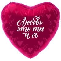 Шар Сердце Любовь это Ты и Я