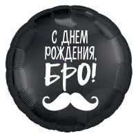 Шар круг С днем рождения Бро