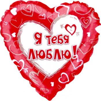 Шар сердце Я тебя люблю