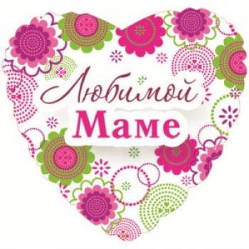 """Шар сердце """"Любимой маме"""" 46 см"""