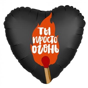Шар сердце Ты просто огонь