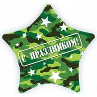 """Шар звезда """"С праздником"""" камуфляж."""