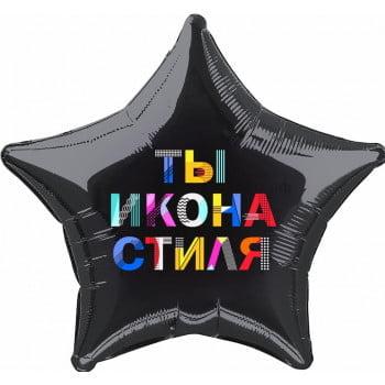 Шар звезда Ты икона стиля