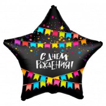 Шар Звезда С Днём Рождения (флажки, черная)