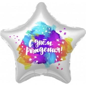 Шар Звезда С Днём Рождения (яркие краски)
