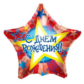 Звезда фольгированная С Днем Рождения голографическая