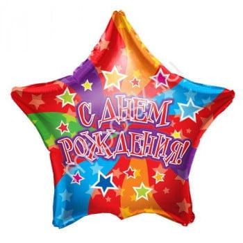 Звезда фольгированная С Днем рождения радуга