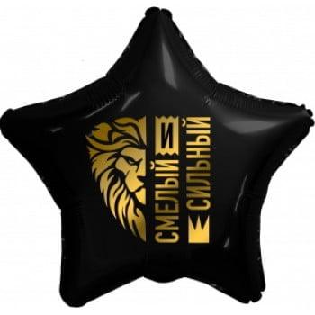 Звезда Золотой лев Смелый и Сильный