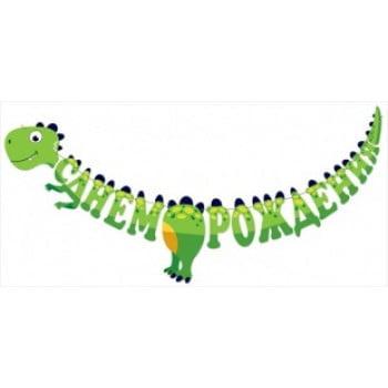 Гирлянда-буквы С Днем Рождения! (динозаврик), 300 см