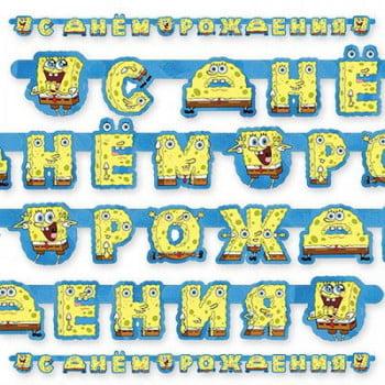 Гирлянда-буквы С ДР Губка Боб 220см