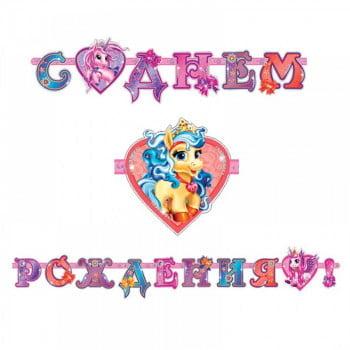 Гирлянда буквы С днем рождения Волшебные Питомцы (320 см)