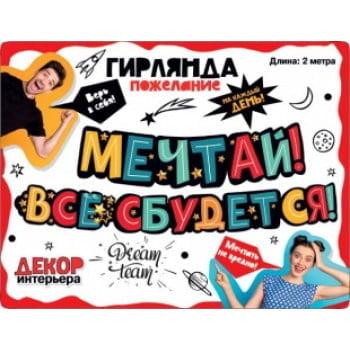 Гирлянда Мечтай, Все Сбудется!, 200 см