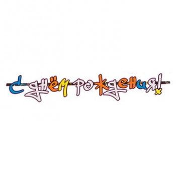 Гирлянда С Днём рождения Граффити 170 см