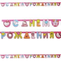Гирлянда с Днем Рождения Hello Kitty 220 см