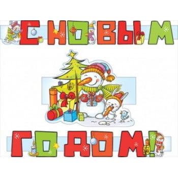Гирлянда С Новым Годом! (снеговик с подарками), 190 см