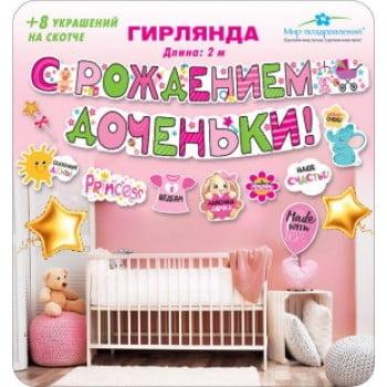 Гирлянда С Рождением Доченьки! (плюшевый зайка), 200 см