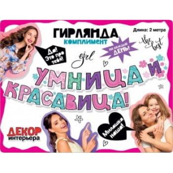 Гирлянда Умница и Красавица!, 200 см