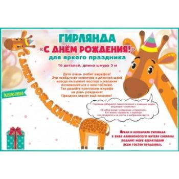 Гирлянда Жираф, С Днем Рождения!, Оранжевый, 300 см