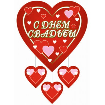 """Подвеска """"С ДНЕМ СВАДЬБЫ"""" Сердца 45*90см"""