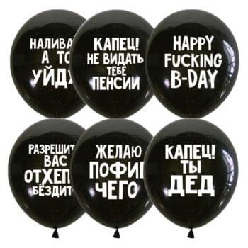 Оскорбительные шары на день рождения