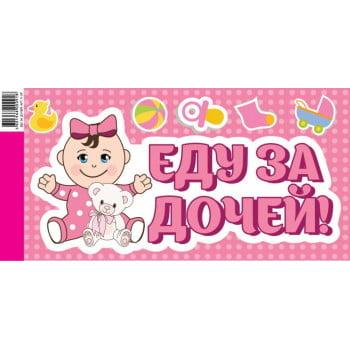 Наклейка Еду за дочей 200-400мм