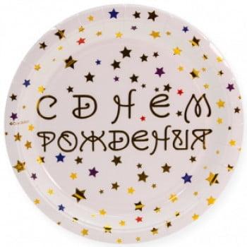 Тарелки 23 см С Днем Рождения звезды Белый,Золото, 6 шт.