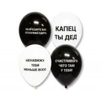 Оскорбительные воздушные шары для мужчин