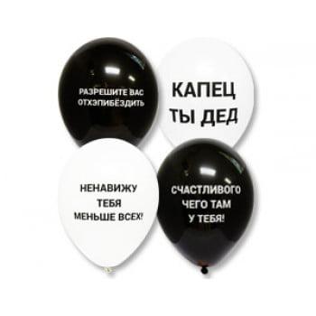 Воздушные шары для мужчин
