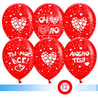 Воздушные шары Люблю тебя