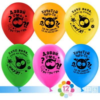 Воздушные шары для девушек Хотелки