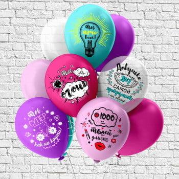 Воздушные шары Комплимент Для Неё
