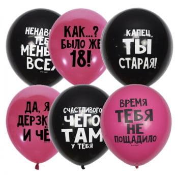 Воздушные шары оскорбительные шарики для Неё